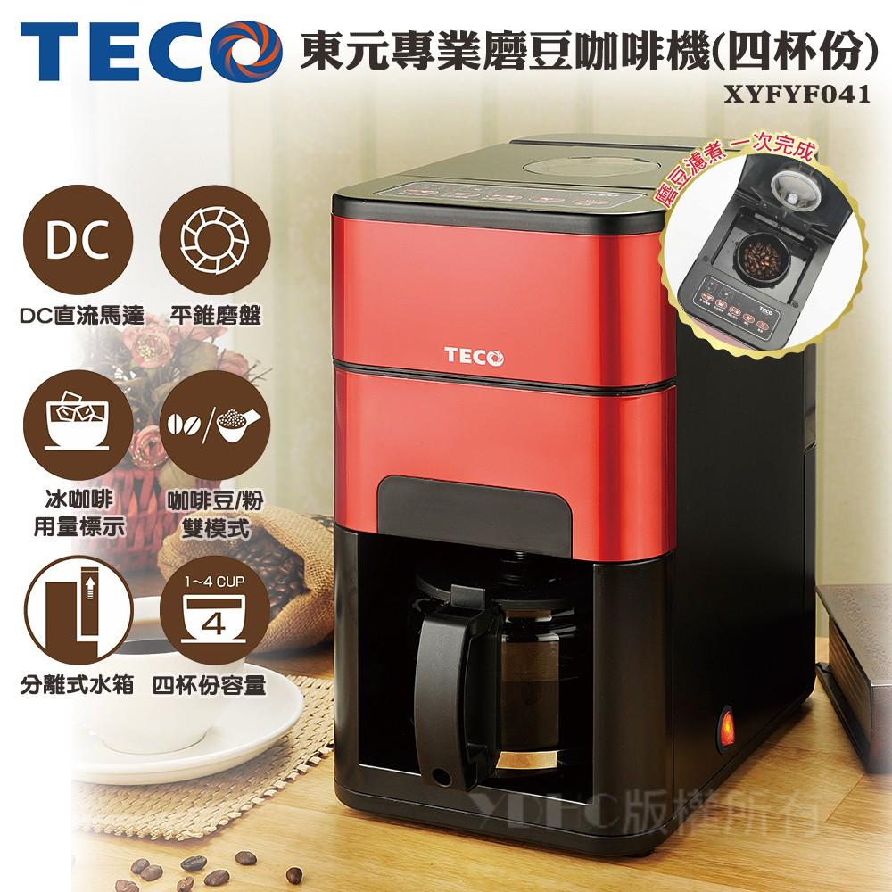 東元TECO-DC專業自動研磨咖啡機XYFYF041