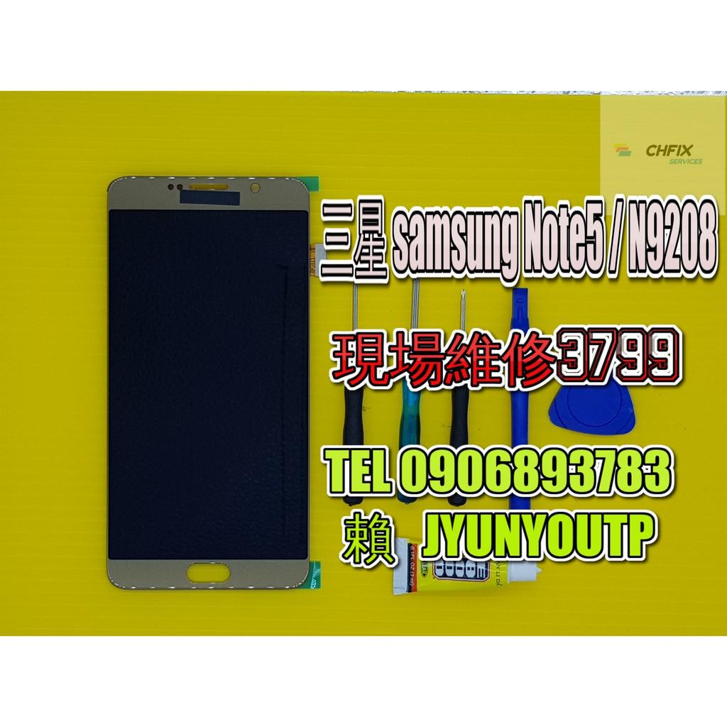 三星螢幕Note5螢幕N9208螢幕 液晶 LCD 總成 手機螢幕更換 不顯示 現場維修更換SAMSUNG