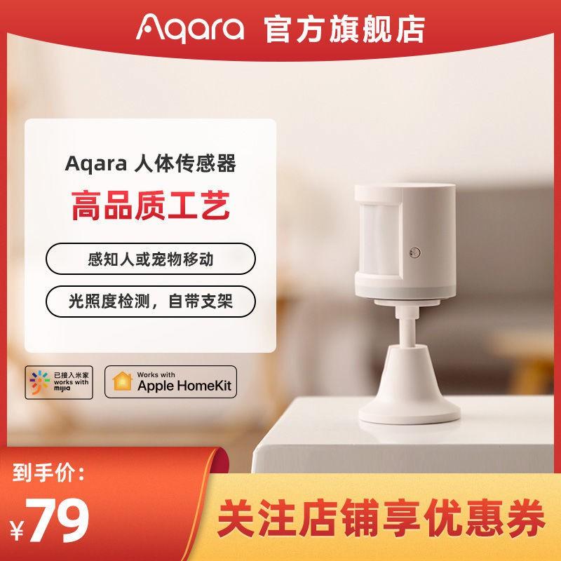 【免運】Aqara人體傳感器紅外線光照人體感應器 無線光照度感應燈控開關