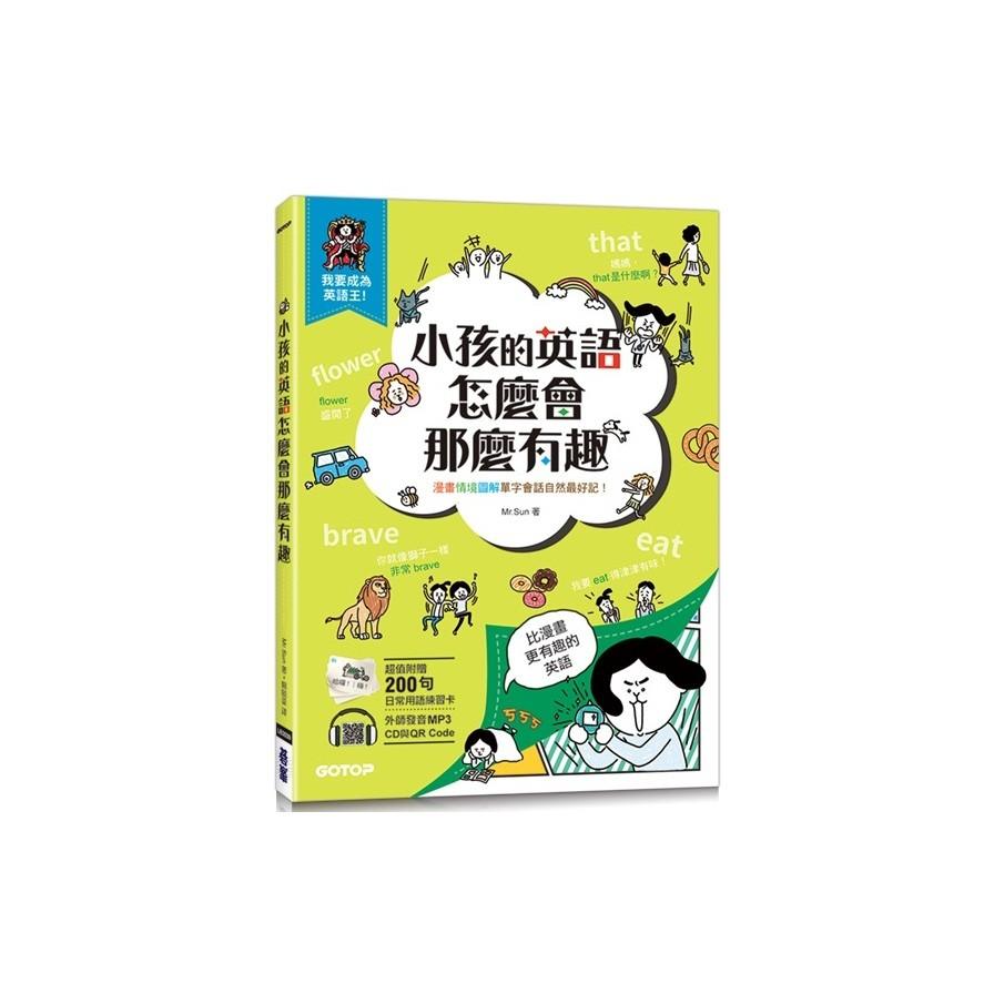小孩的英語怎麼會那麼有趣:漫畫情境圖解單字會話自然最好記!(附練習卡、MP3 CD與QR Code)
