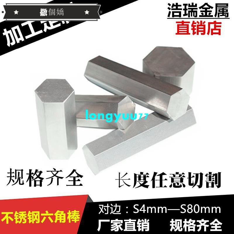 精品304不銹鋼六角棒 實心六角鋼棒對邊棒六方棒六邊六棱棒 零切加工\王炸
