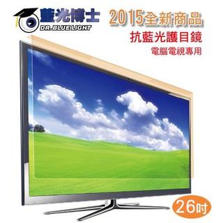 藍光博士 26吋螢幕保護鏡 電視/ 電腦抗藍光保護鏡 JN-26PLB 臺中市