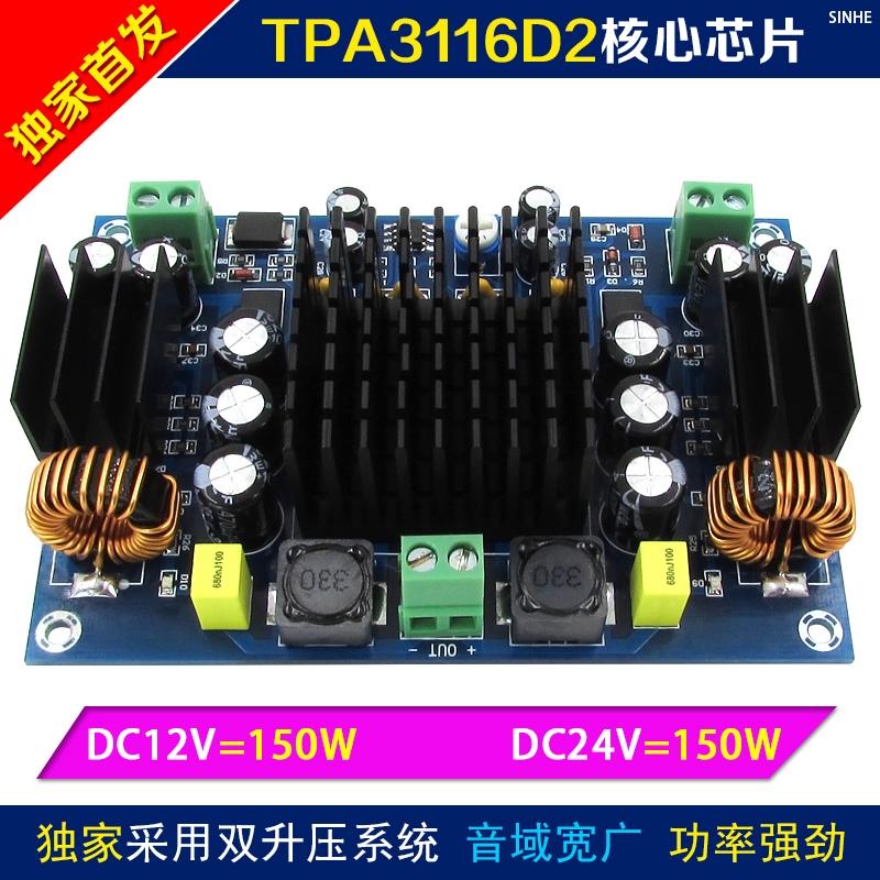 XH-M545 大功率汽車功放板 TPA3116D2升壓方案 DC12V 單聲道 150W