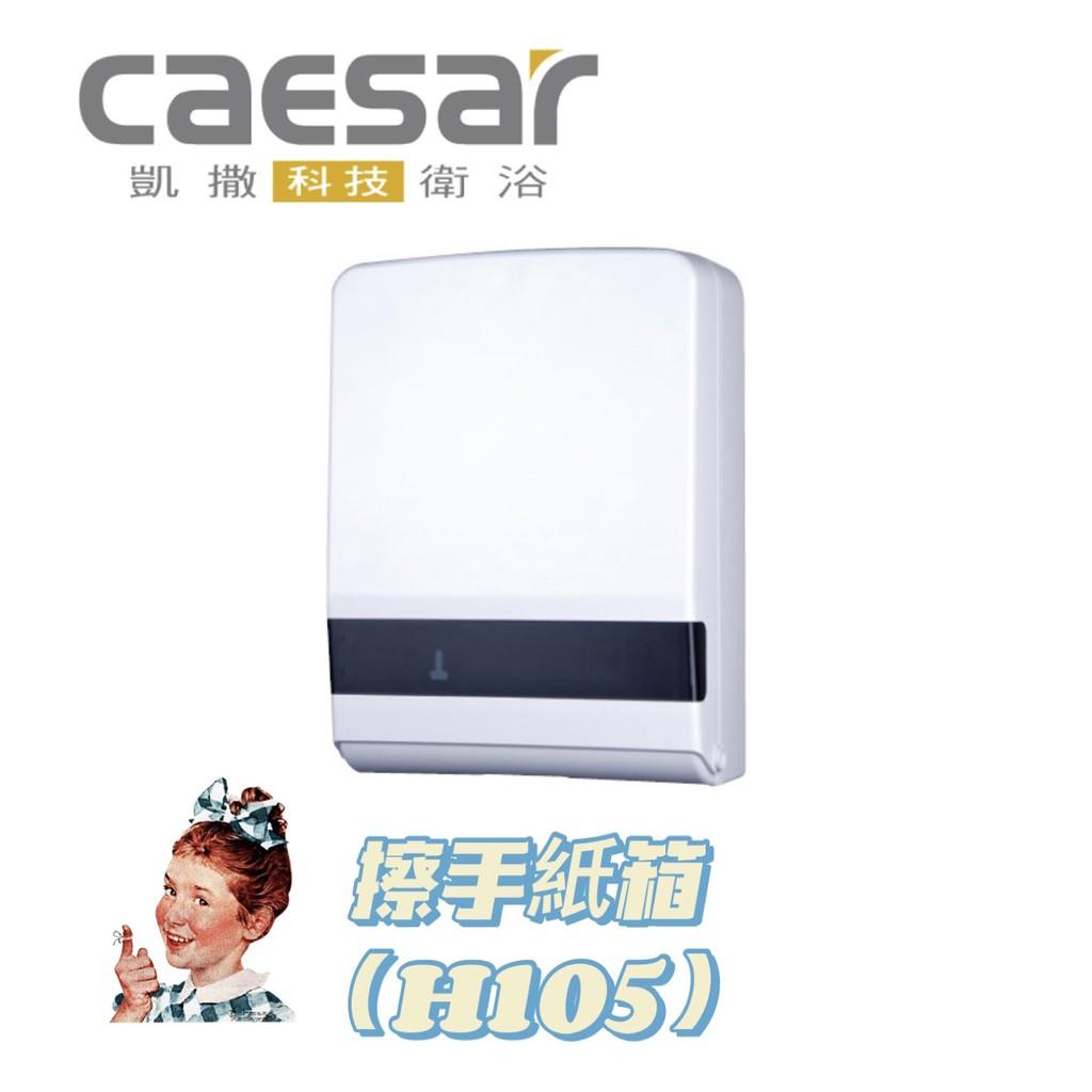 (現貨熱銷款🚚)Caesar 凱撒衛浴 配件 H105 擦手紙箱 擦手紙架 紙巾盒 餐巾紙盒 吸油紙架  壁掛式紙巾架