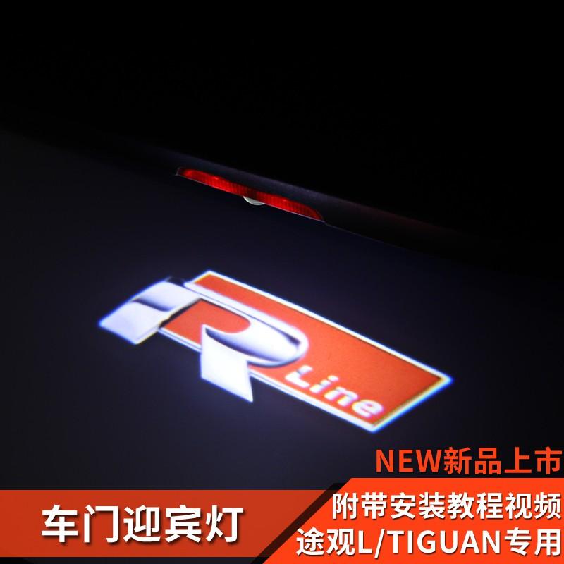 17-2019款福斯Tiguan/Tiguan Allspace專用迎賓燈車門燈新改裝配件