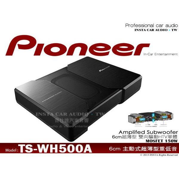 音仕達汽車音響 先鋒 PIONEER TS-WH500A 超薄型主動式超重低音 150W 6CM極薄型可適用歐系車種
