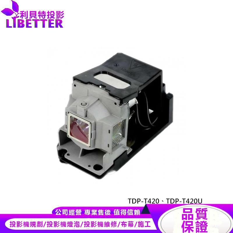 TOSHIBA TLPLW23 投影機燈泡 For TDP-T420、TDP-T420U