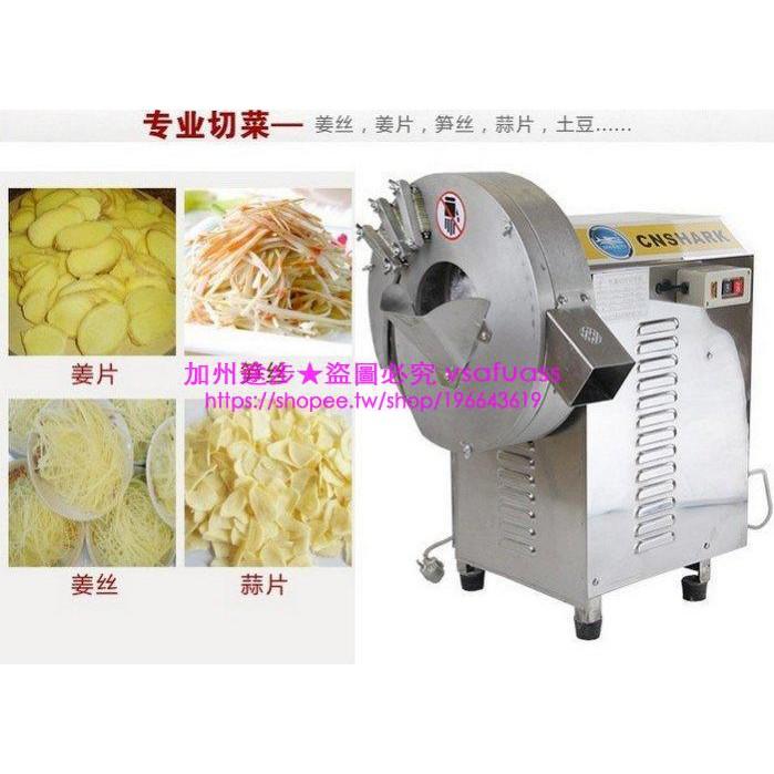 切薑絲 切薑片 多功能切菜機,切片機、切絲機等多功能