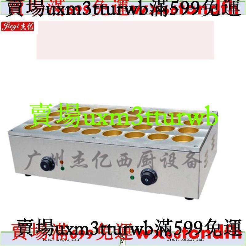 特價杰億雞蛋漢堡機商用32孔紅豆餅機銅板電熱蛋堡機車輪餅機模具