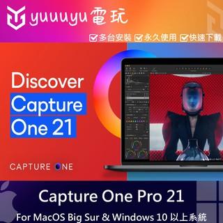 【yuuuyu電玩】Capture One Pro 21 RAW 圖像編輯管理 (Windows/ MacOS) 高雄市