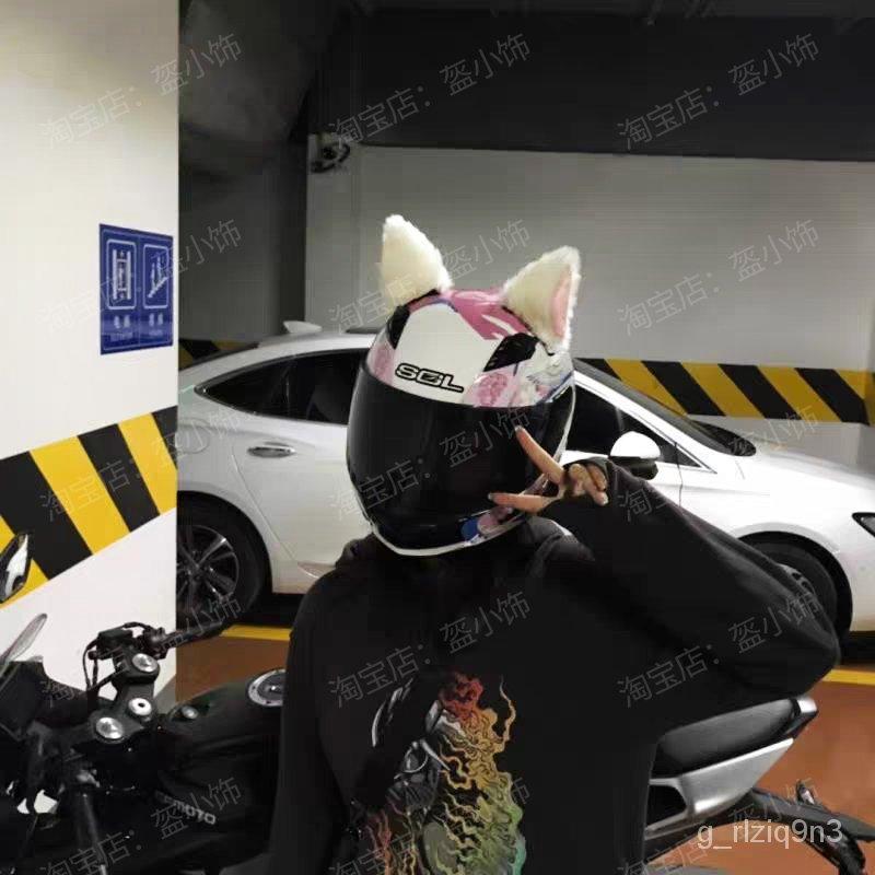 火爆可愛毛絨貓耳朵頭盔裝飾品女電動車機車個性創意兔耳朵機車配飾 dsbT.雕仔專場 U0gV