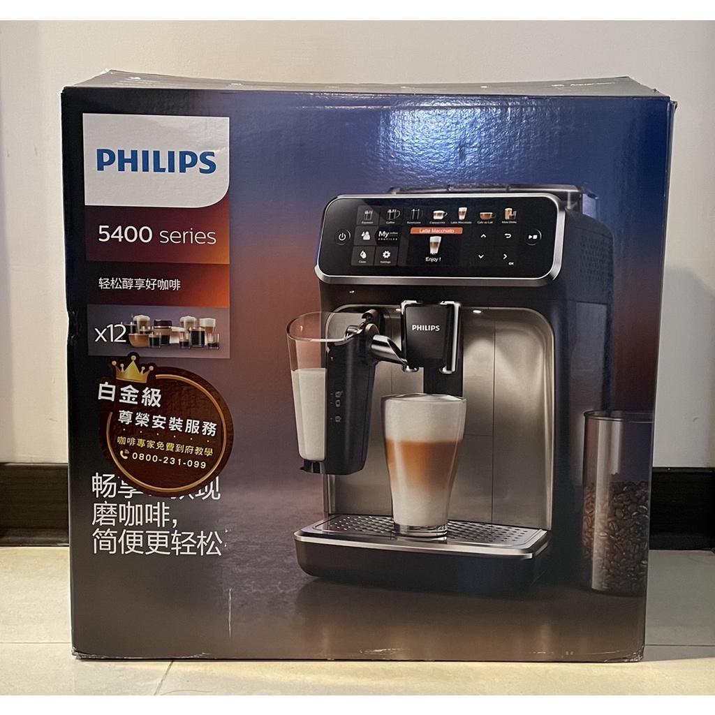 (全新現貨)飛利浦 PHILIPS 全自動義式咖啡機 (銀) EP5447