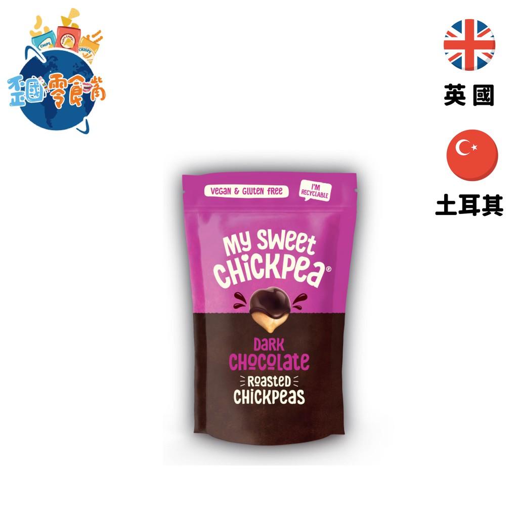 【英國/土耳其】My Sweet Chickpea黑巧克力鷹嘴豆100g