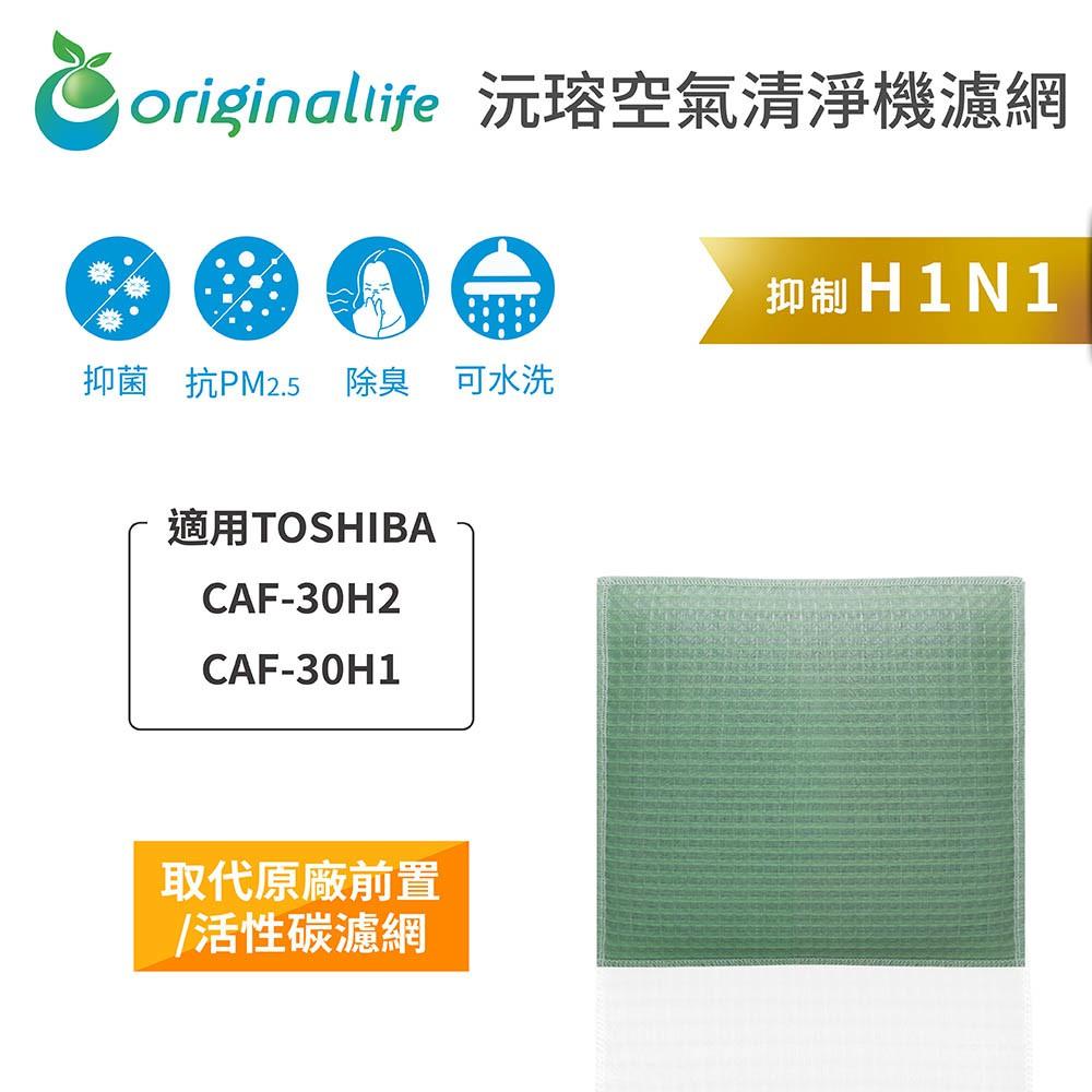 【Original Life】空氣清淨機濾網 適用TOSHIBA:CAF-30H2、CAF-30H1