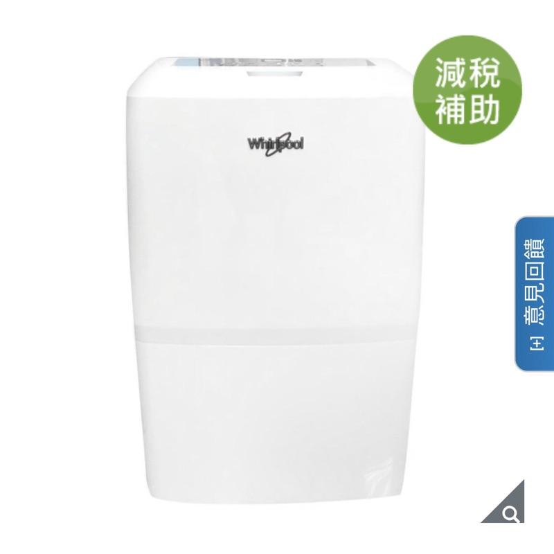 好市多代購🔥惠而浦23公升除濕機 (WID50W)