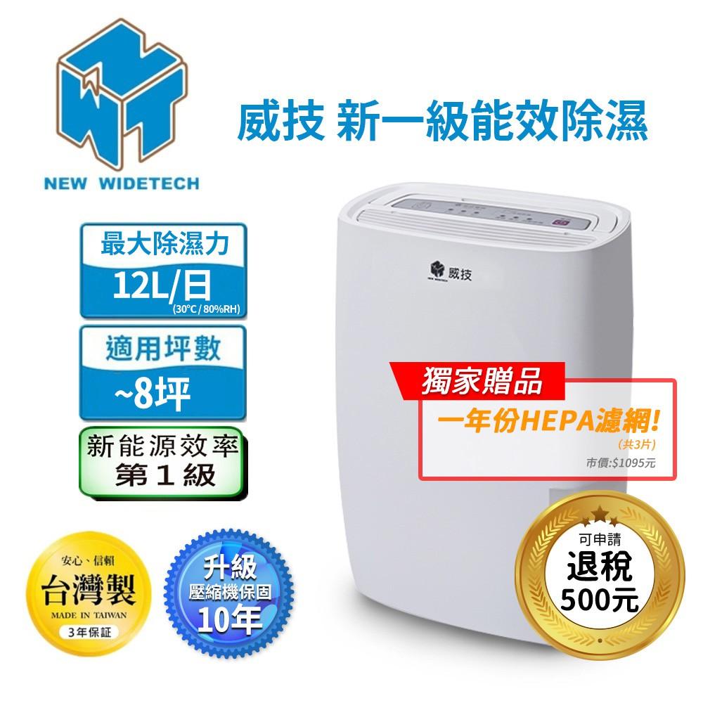 【威技】新一級能效清淨除濕機WDH-126H-加贈一年分HEPA濾網(團購)