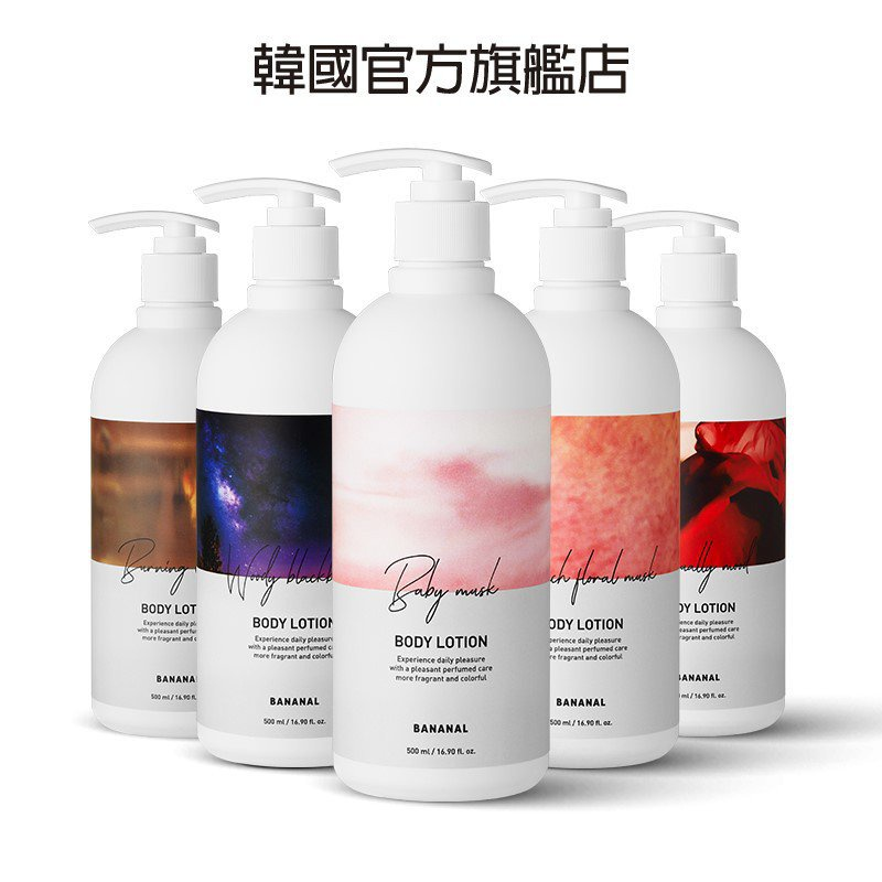1UWU [Bananal] 韓國植物萃取香氛身體乳液 (500ml) _ 韓國官方直送