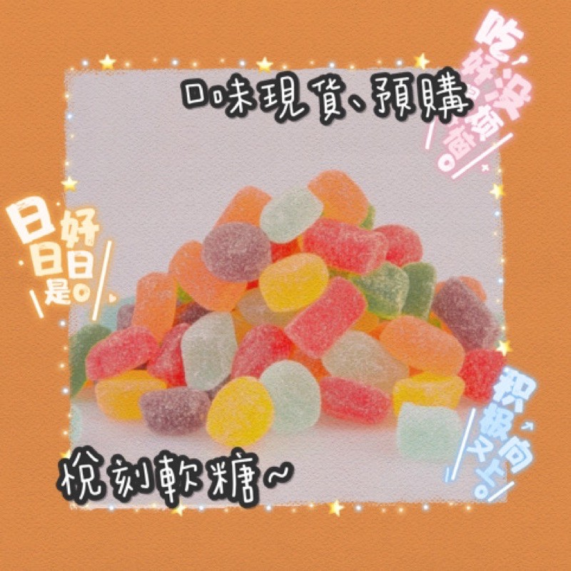 relx水果軟糖🍬、現貨、大量批發、🍬各品牌口味水果🍉🍬