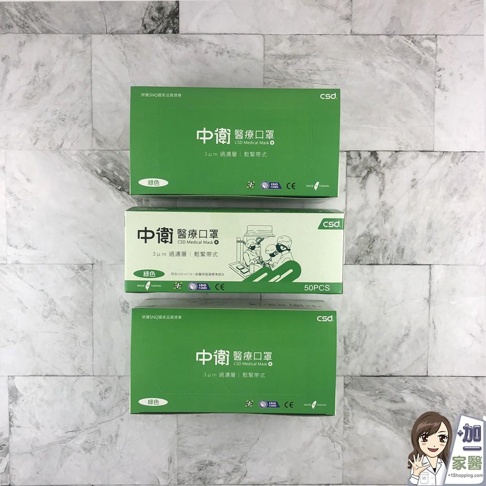 中衛醫療級口罩 CSD口罩-綠 台灣雙鋼印 MD+MIT 三層 熔噴 榮獲SNQ國家品質獎章