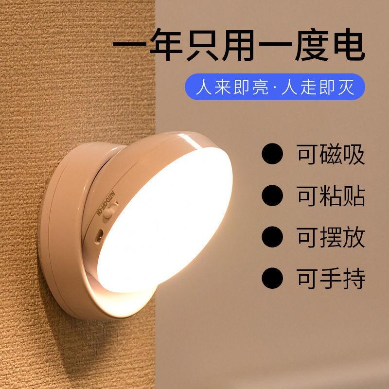 充電人體感應燈家用節能小夜燈臥室聲控不插電走廊衛生間照明燈