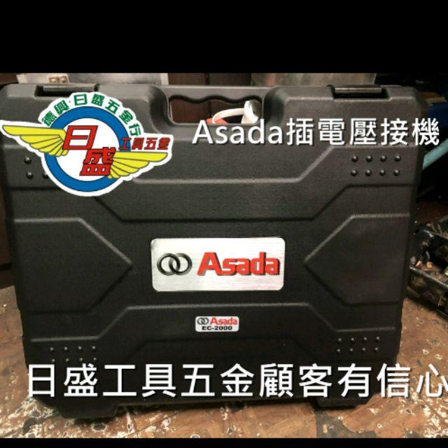 (日盛工具五金)日本ASADA 淺田 EC-2000 電動油壓 壓接機 270度旋轉 全自動回油破盤價27000元