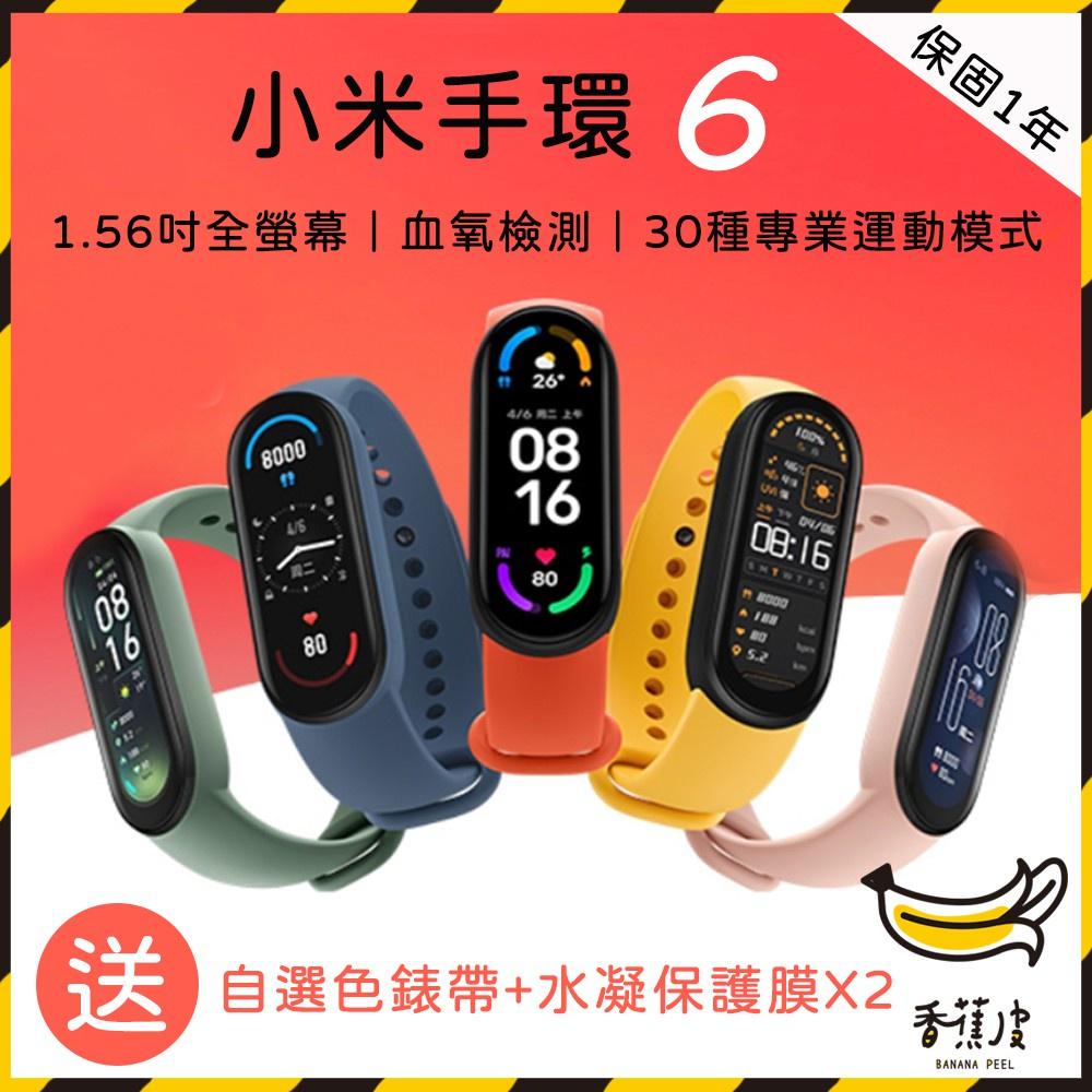 【滿399免運】臺灣 小米手環6 NFC版 標準版 小米手環 6 臺灣保固一年 血氧檢測 智能手錶 磁吸/AHwv