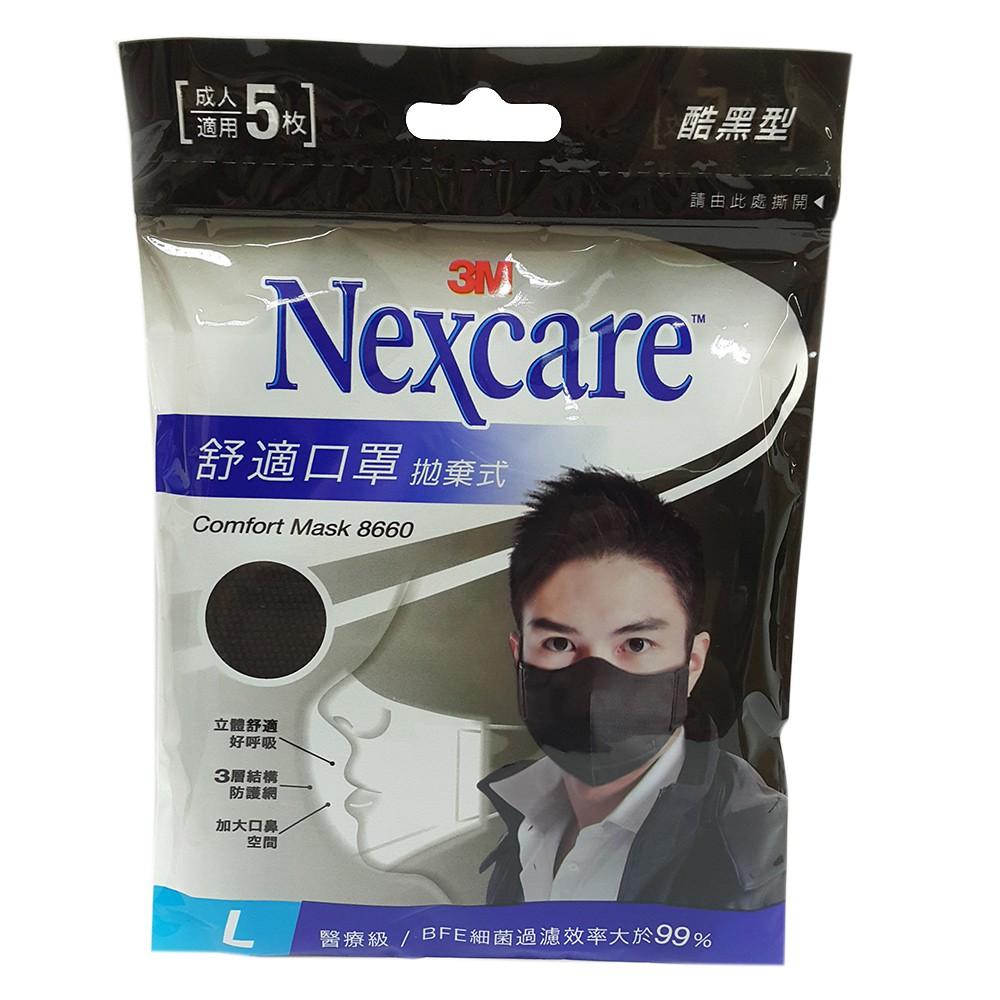 3M 舒適口罩 拋棄式酷黑型 (5片/包) / 3M 醫用口罩 醫療口罩 8660
