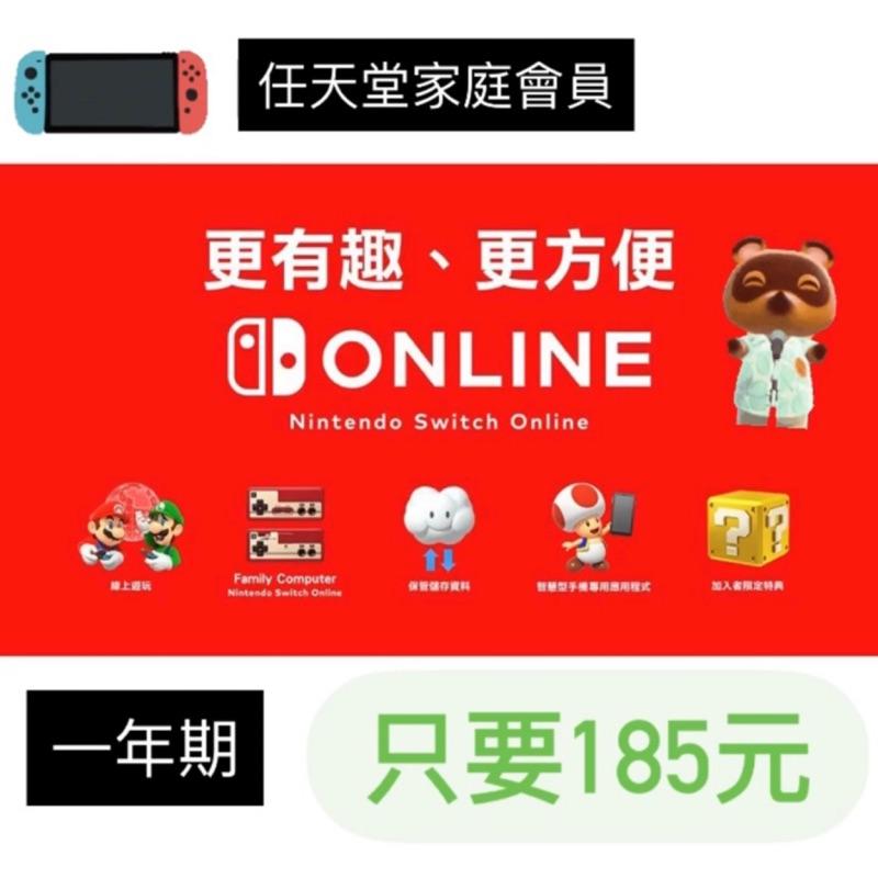 Nintendo Switch Online一年制會員 低價 Switch NSO 任天堂 完整售後服務 優惠 家庭會員