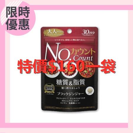 正品 現貨 日本metabolic美食家福音抗糖丸非分解酵母糖質酵素乳酸菌90粒