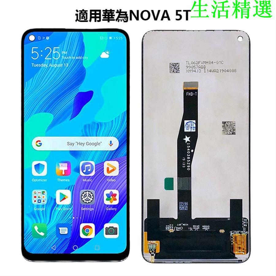 適用於華為HUAWEI Nova 5T LCD總成 液晶 手機螢幕 贈工具膠水 現貨