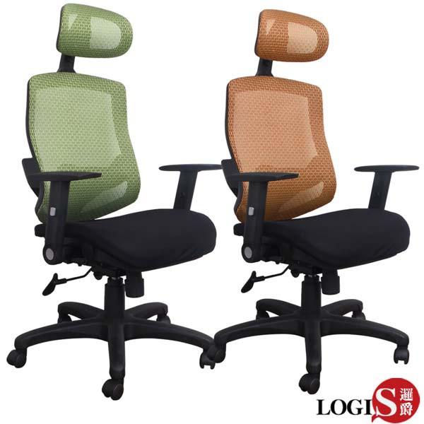 LOGIS 多彩凱拉護腰置腳台DIY全網椅 辦公椅 電腦椅 消暑 清涼 830AS全網 830BS三孔座墊椅
