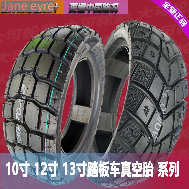【熱賣特賣】機車真空胎100/110/120/130/90 / 70-12防滑10寸踏板車輪胎改裝
