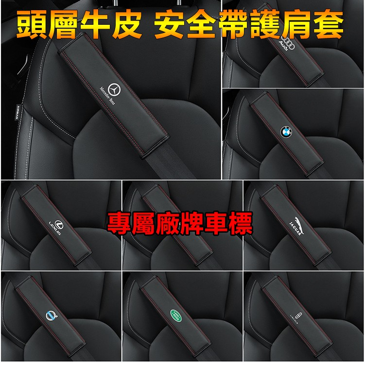 車用牛皮安全帶護肩套Mazda馬自達MX-5 Premacy CX-9 馬自達6 馬自達3 馬自達5頭枕護腰墊腰枕