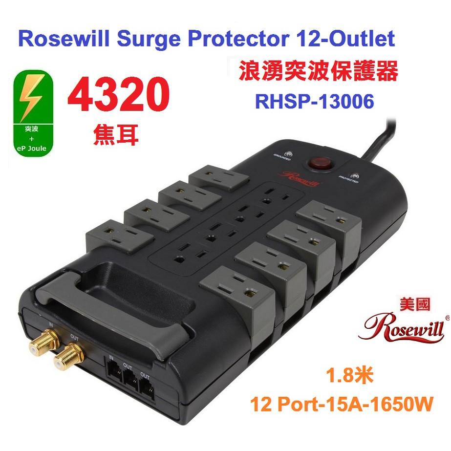 【全新】Rosewill 12插座 突波保護器 可旋轉 電源濾波 音質提升 RJ11 同軸保護 TRIPP Isobar