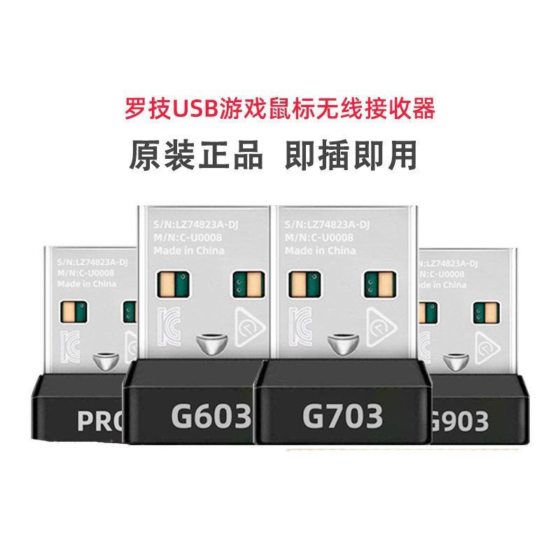 【SJT】熱賣現貨羅技GPW G903 G502 G703 G603 配重底蓋連接線接收器側鍵原裝配件