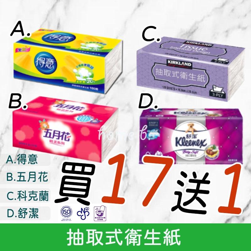 好市多 衛生紙 costco 科克蘭 舒潔 五月花 得意 三層 抽取式衛生紙 超商取貨最多18包 買17包送1包