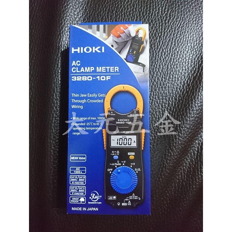 [大元五金]~附發票~日本進口HIOKI 3280-10F(新款)日製交流鉤錶/電表超薄型鉤錶