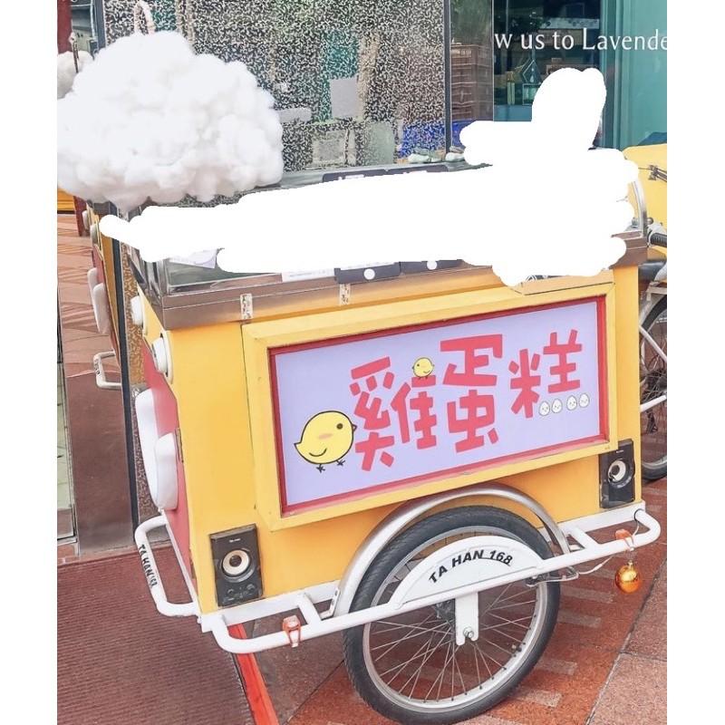 雞蛋糕 三輪餐車 三輪攤車 雞蛋糕二手設備