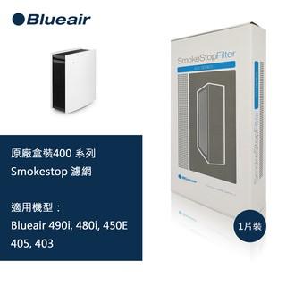 Blueair SmokeStop濾網 適用402 403 405 410 450E 455EB 480i 桃園市