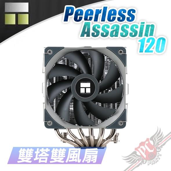利民 Thermalright Peerless Assassin 120 PA120 CPU 塔散 PC PARTY