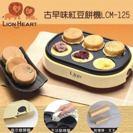 【獅子心】古早味紅豆餅機 / 車輪餅 / 點心機 LCM-125 保固 / 免運費