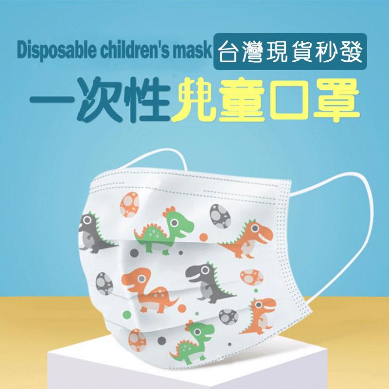 台灣現貨 兒童口罩 三層防護口罩 含熔噴布多時段供應防塵防飛沫快速出貨口罩防塵透氣霧霾一次性口罩
