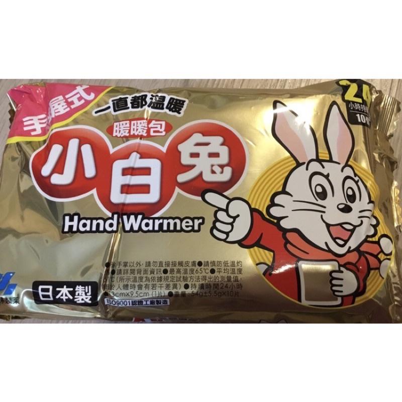 小白兔暖暖包🐰24H/角落生物暖暖包10H/天竺鼠車車暖暖包10H/小米兔暖暖包🐰(日本製)24H/蠟筆小新暖暖包10H