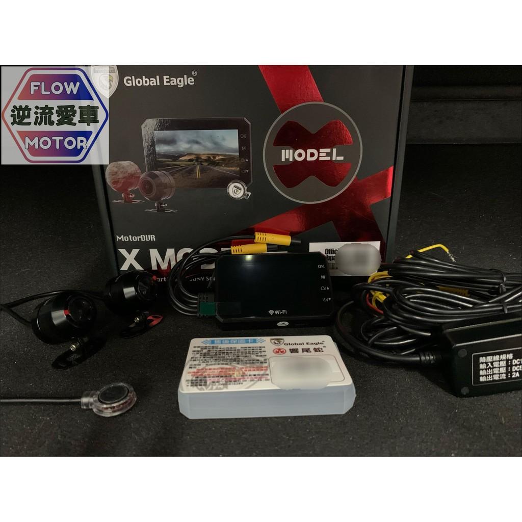 [貓奴小舖] 全球鷹 響尾蛇X3 1080P 前後鏡頭行車紀錄器 WIFI 機車 重機  X1 X3 Plus S1