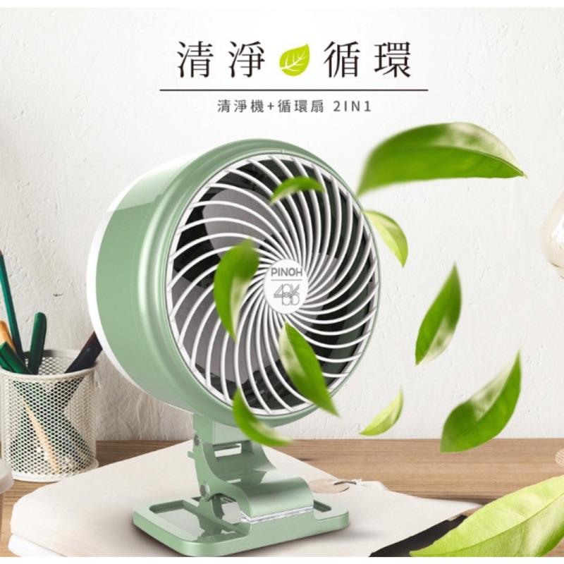 PINOH 品諾 清淨循環扇 小飯糰 DA-0601