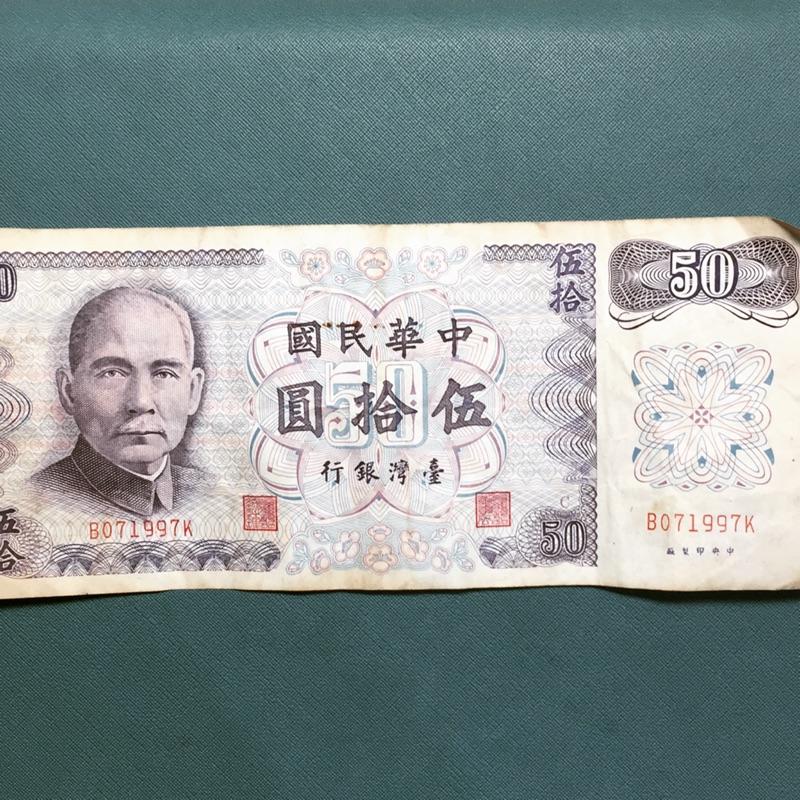 [舊鈔][收藏][錢母]民國六十一年 50元紙鈔
