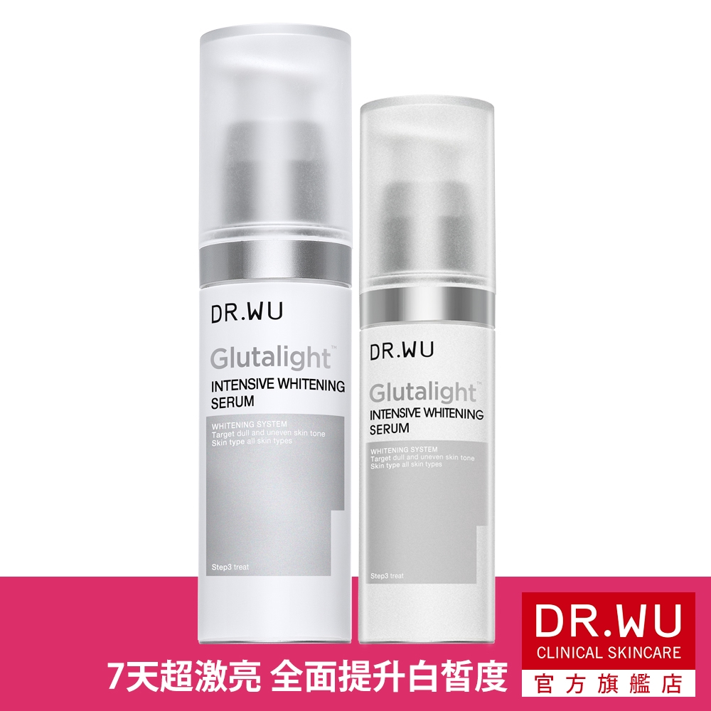 DR.WU 潤透光美白精華液