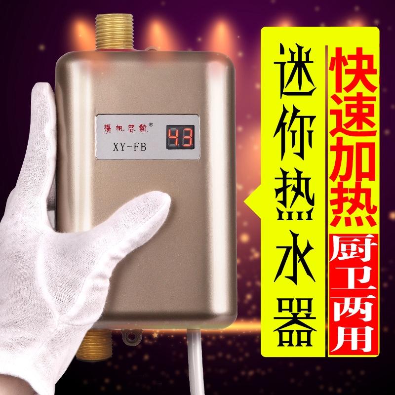 臺灣110v/220即熱式電熱水器電熱水龍頭廚房速熱快速加熱迷你小廚寶