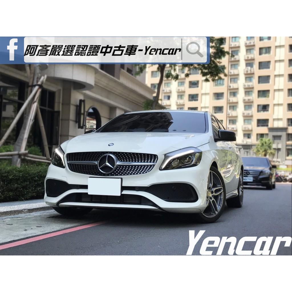 FB搜尋【阿彥嚴選認證中古車-Yencar】2016年 A180 AMG 總代理、中古車、二手車