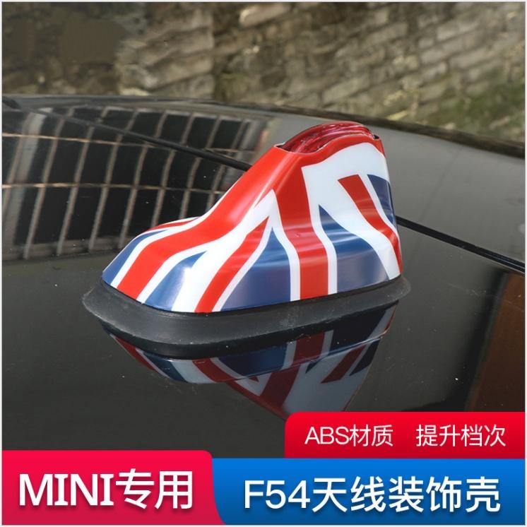 mini 迷你 cooper f54 f60 汽車車頂天線裝飾殼 英倫米字旗改裝貼